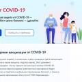 ЗАПИСЬ НА ВАКЦИНАЦИЮ ОТ COVID-19 ЧЕРЕЗ ЕПГУ